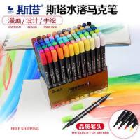 STA斯塔 水溶性彩色笔双头彩色毛笔画笔马克笔漫画软头笔