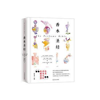 香水 乔瑟芬·芙尔蕾,洛娜·麦凯   王莉娜 彭秀芬、刘 上海文艺出版社 9787532166077 正版书籍!好评联系客服优惠!谢谢!