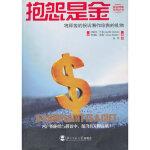 【新书店正版】抱怨是金--将顾客的投拆看作珍贵的礼物 (美)巴洛,(美)穆勒,赵西 北京师范大学出版社