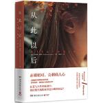 【新书店正版】从此以后,罗莎蒙德・勒普顿(Rosamund Lupton),湖南文艺出版社9787540480394