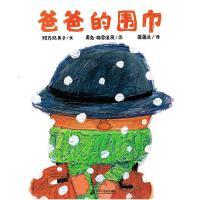 爸爸的围巾【正版图书,品质保障】