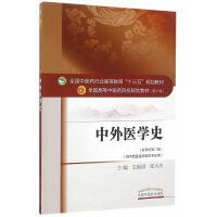 中外医学史――十三五规划
