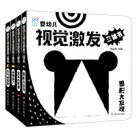 海润阳光 新生婴幼儿早教视觉激发立体书黑白卡彩色卡(套装共4册)
