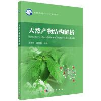 天然产物结构解析
