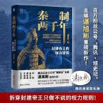 经纬度丛书・秦制两千年:封建帝王的权力规则(限量签名本)