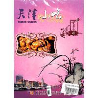 中华小吃-天津小吃(单碟装)DVD( 货号:77995195711)
