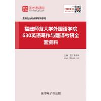 非纸质书!!圣才2019年福建师范大学外国语学院630英语写作与翻译考研全套资料
