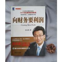 【旧书二手书85新】向财务要利润、史永翔、机械工业出版社(yzxcln)
