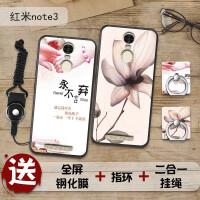 小米红米note3手机壳 红米NOTE3手机套 红米note3 手机保护壳 全包防摔硅胶磨浮雕彩绘砂软套男女款送全屏钢