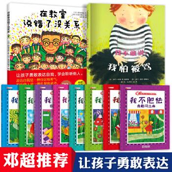 在教室说错了话没关系绘本 儿童 3-6周岁国外获奖 经典幼儿园大班小益智中班亲子阅读书籍精装硬皮正版硬壳故事书我不敢说我怕被骂