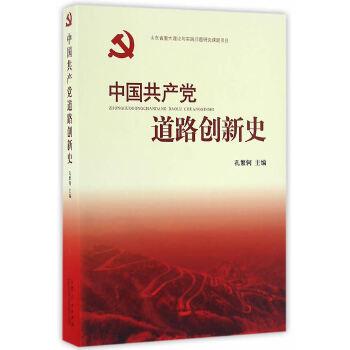 中国共产党道路创新史