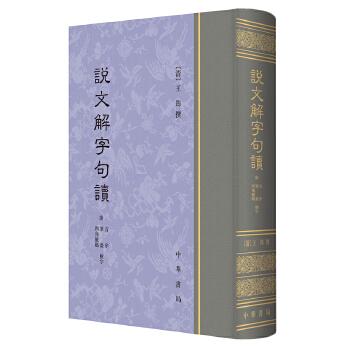 说文解字句读 中华书局出版