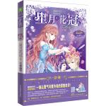 意林小小姐星月花冠3--・花都幽灵(升级版)