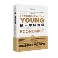 第一本经济学:《经济学原理》+《国富论》+《人的行为》+《小岛经济学》等,集古典经济学与奥地利学派,著名经济学家张维迎