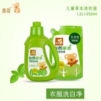 喜多 母婴用品婴儿洗衣液宝宝儿童草本洗衣液1.2L+补充包350ml