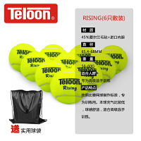 Teloon天龙网球rising 单人练习训练比赛耐磨初学网球
