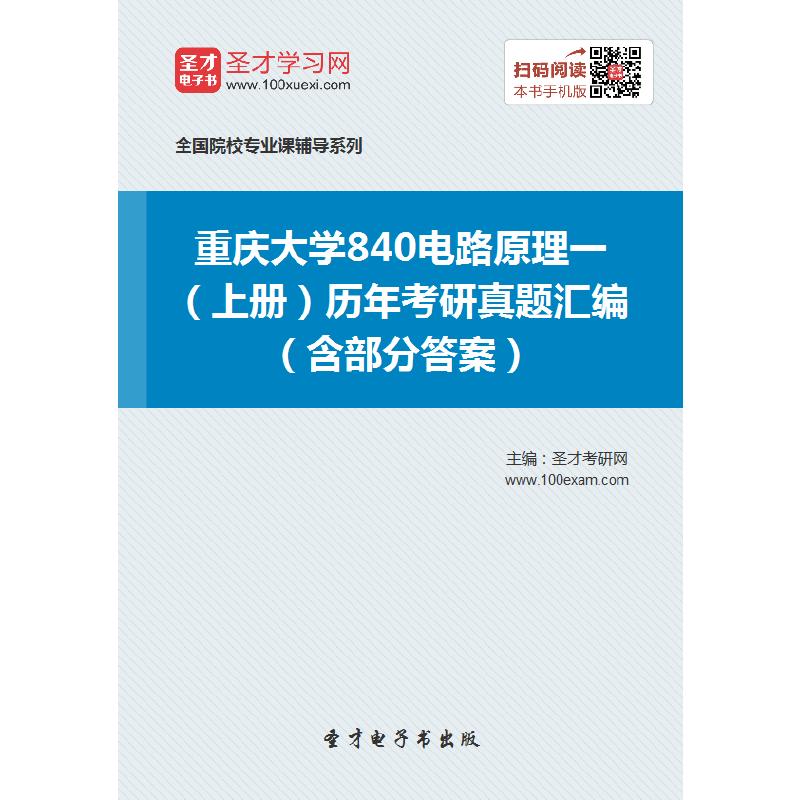 [电子书]重庆大学840电路原理一(上册)历年考研真题汇编(含部分答案)
