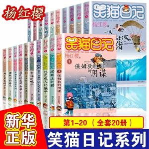 笑猫日记(全20册)礼盒+3本 全23册
