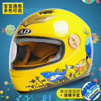 电动摩托车儿童头盔男女四季保暖可爱卡通小孩电瓶车安全帽全盔