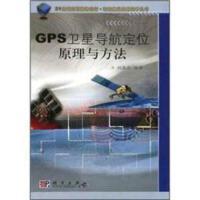 【二手书九成新】21世纪高等院校教材:GPS卫星导航定位原理与方法 刘基余 科学出版社 9787030114488