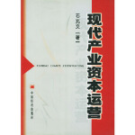 现代产业资本运营 石兆文 中国经济出版社