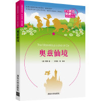奥兹仙境(名著双语读物・中文导读+英文原版)