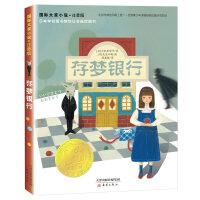 国际大奖小说・注音版--存梦银行