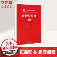 政治学原理(第3版) 景跃进,张小劲 主编