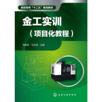 金工实训:项目化教程 马韧宾,马文丽 9787122230997 化学工业出版社教材系列