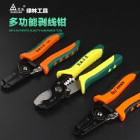工具 多功能剥线钳 7寸带刃全自动电工钳剥线刀扒线钳子