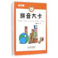 新版幼儿小学1一年级全功能拼音大卡声母23个单韵母6个复韵母18个整体认读音节16个配套人教版一年级下学期语文课本使用
