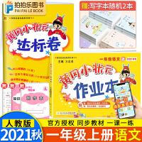 黄冈小状元一年级上语文 2020秋新版部编人教版达标卷作业本