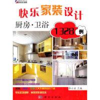 【旧书二手书9成新】单册售价 快乐家装设计1328例:厨房 卫浴 李小丽 9787030305909