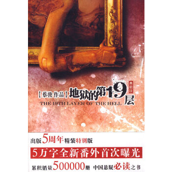 地狱的第19层(pdf+txt+epub+azw3+mobi电子书在线阅读下载)