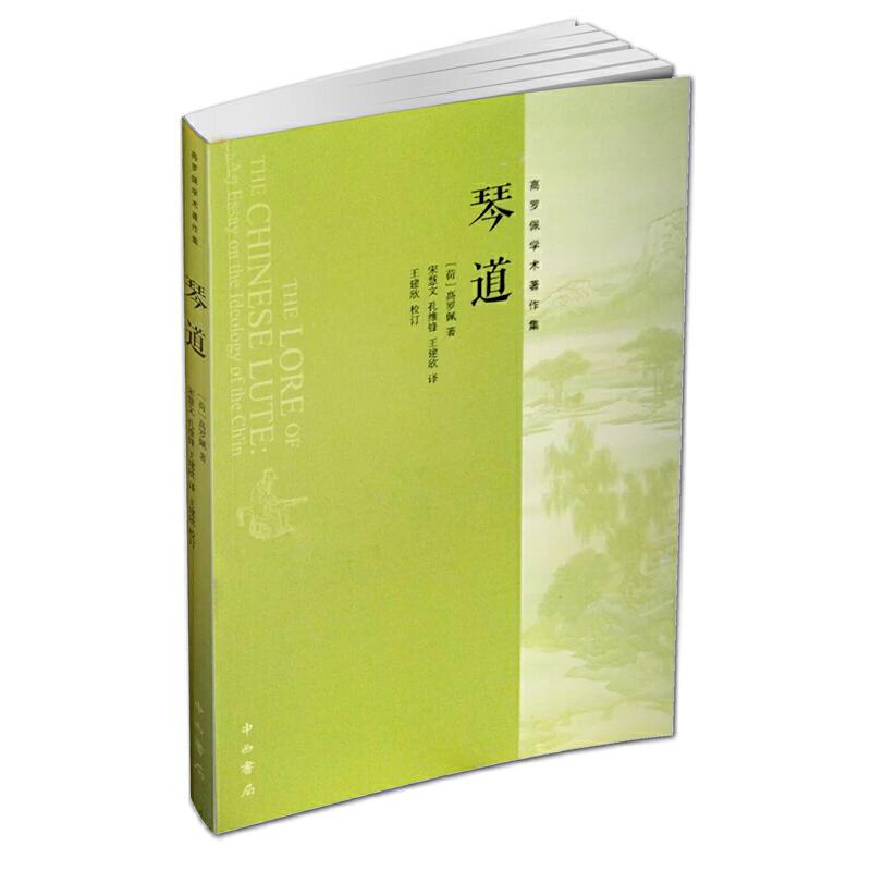 琴道《大唐狄公案》作者,荷兰汉学家高罗佩对中国古琴研究的登峰之作。