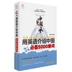 中国风・用英语介绍中国必备5000单词(lazy planet文化风)