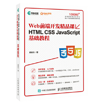 HTML CSS JavaScript基础教程 Web前端开发精品课 网页制作网站设计web前端开发教程 讲透HTML5 H5 CSS3 JS核心知识 配套在线资料 面试练习题 源码素材 课件PPT 免费交流群 全方位学习服务 iWeb学院隆重推荐