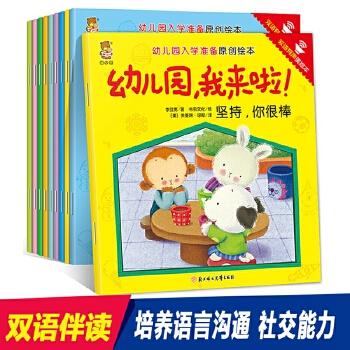 幼儿园入学准备原创绘本 幼儿园,我来啦!共10册 塑封 原创中英双语 有声美图绘本