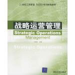 战略运营管理――21世纪工商管理(MBA)系列新编教材