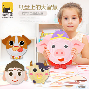 猫贝乐纸盘画儿童玩具创意幼儿园手工制作DIY益智盘子粘贴画彩色