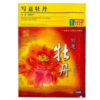 (先恒)写意牡丹DVD( 货号:2000019714033)