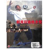 (俏佳人)话剧-郭双印连他乡党(单碟装)DVD( 货号:20000158531327)