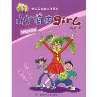 【旧书二手书8新正版】 小丫俏皮girl:妙味沙琪玛 周志勇  9787535332523 湖北少儿出版社