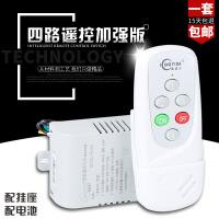 大功率灯无线四路遥控开关220v模块分段器电灯具吸顶灯遥控器穿墙