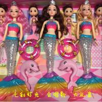 美人鱼芭比洋娃娃女孩公主3D真眼唱歌闪光梦幻套装大礼盒儿童玩具 七彩闪光 会唱歌 大礼盒 7只娃娃 娃娃高36CM