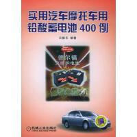 【二手书9成新】实用汽车摩托车用铅酸蓄电池400例 云振东 机械工业出版社 9787111162148