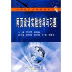 网页设计实验指导与习题(罗云芳) 罗云芳,吴黎兵 武汉大学出版社