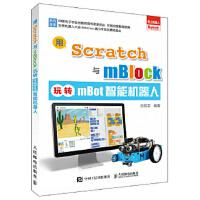 【正版全新直发】用Scratch与mBlock玩转mBot智能机器人 王丽君 9787115449108 人民邮电出版