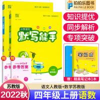 默写能手+计算能手四年级上册语文人教版数学苏教版 2021秋新版