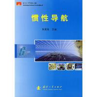 惯性导航朱家海国防工业出版社